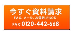 今すぐ資料請求 FAX、メール、お電話でもOK!FAX0120-442-668