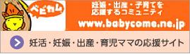 妊活・妊娠・出産・育児ママの応援サイト