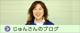 じゅんさんのブログ