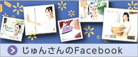 じゅんさんのFacebook