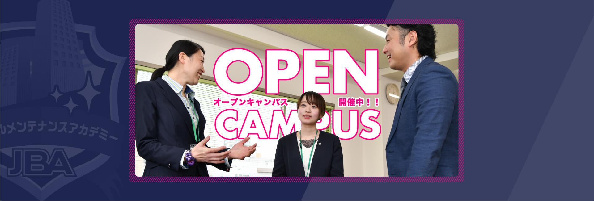 講習見学・オープンキャンパス