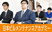 日本ビスメンテナンスアカデミー