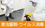 害虫駆除・ウイルス消毒