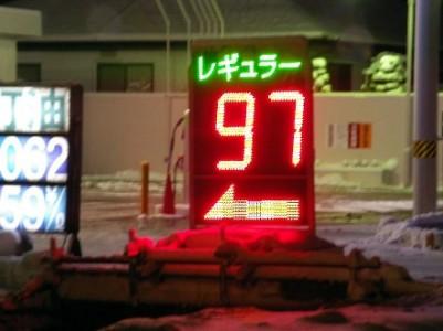 081226ガソリン97円