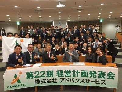 第22期経営計画発表会